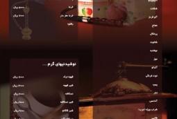 mishab-menu2